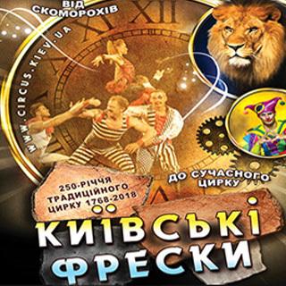 Киевские Фрески