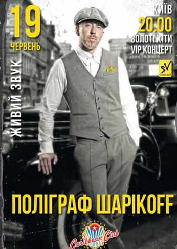 Полиграф Шарикоff