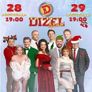 Dizel Show Новогодний концерт