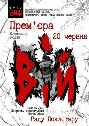 Kyiv Modern Ballet. Вій