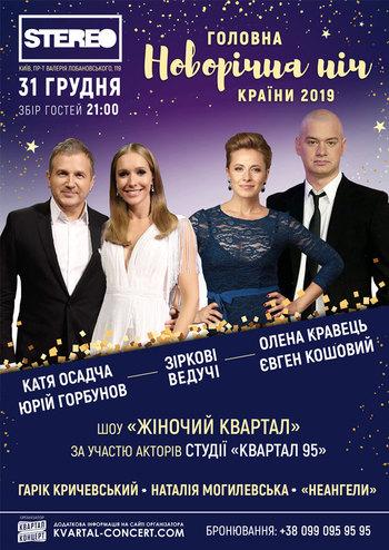 Главная Новогодняя Ночь страны 2019