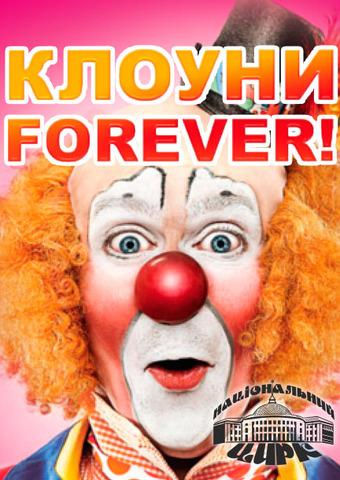 Клоуни FOREVER (05.05,15:00)