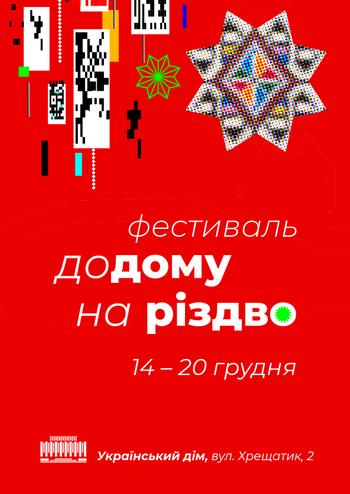 Домой на Рождество - Фестиваль, Киев