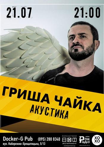 Гриша Чайка