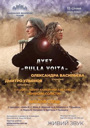 Дует «Rulla Voita», ансамбль «Київські солісти»