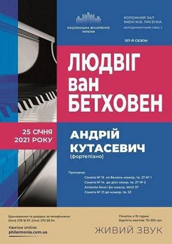 Людвіг Ван Бетховен. Андрій Кутасевич (фортепіано)