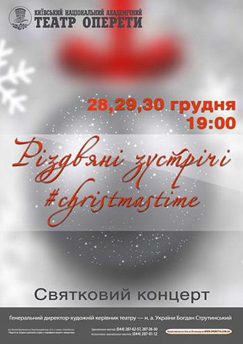 Праздничный концерт. Рождественские встречи #christmastime
