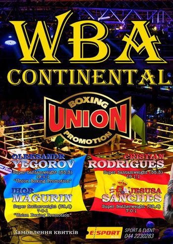Міжнародний турнір з професійного боксу «PRO Boxing Show»