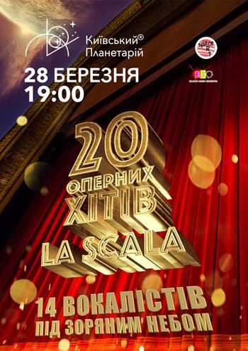 20 Хітів La Scala - 14 Вокалістів Під Зоряним Небом