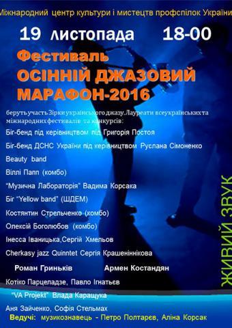 Осенний джазовый марафон 2016