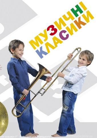 Музыкальные классики-1
