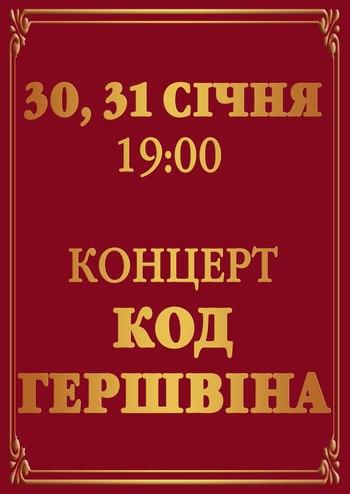 Код Гершвина - Концерт