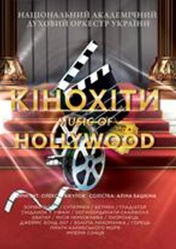 Кінохіти: Music of Hollywood
