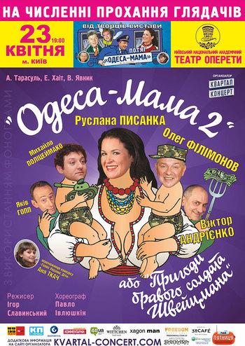Одесса-мама 2 или Похождения бравого солдата Швейцмана