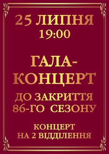 Гала-концерт до закриття 86-го театрального сезону