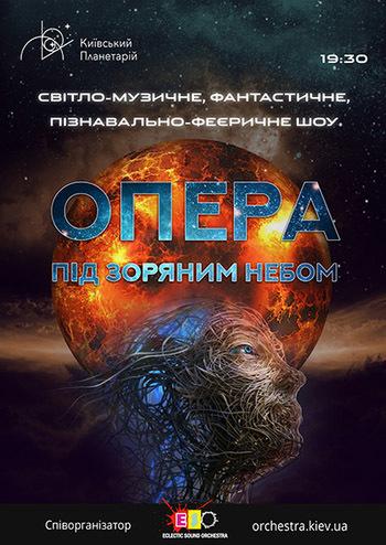 Опера під зоряним небом – у пошуках п'ятого елементу