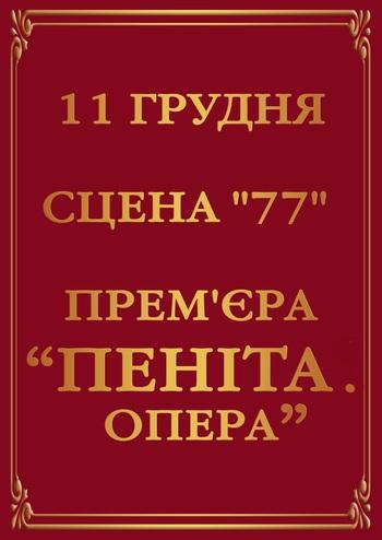 Пеніта.опера