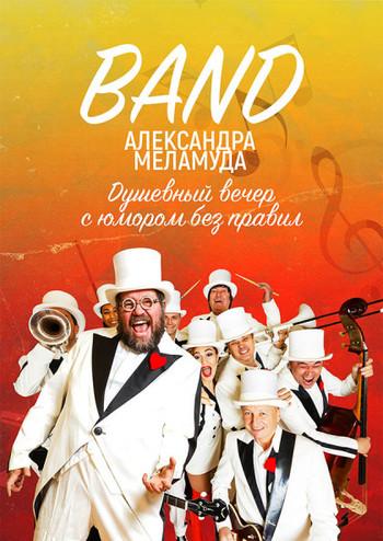 Band Александра Меламуда