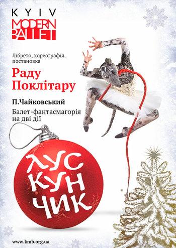 Лускунчик. Київ Модерн-балет Раду Поклітару