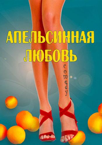 Апельсинная Любовь