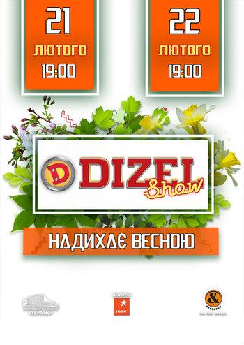 Дизель Шоу - Надихає весною