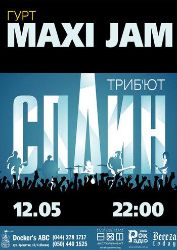 Maxi Jam - трибьют группы Сплин