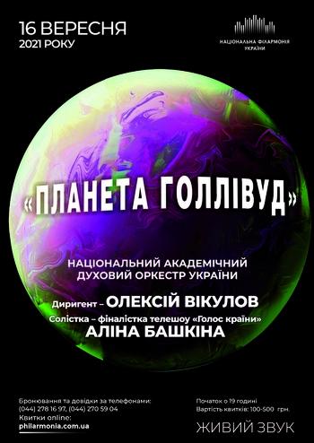 Планета Голлівуд. Нац. духовой оркестр України