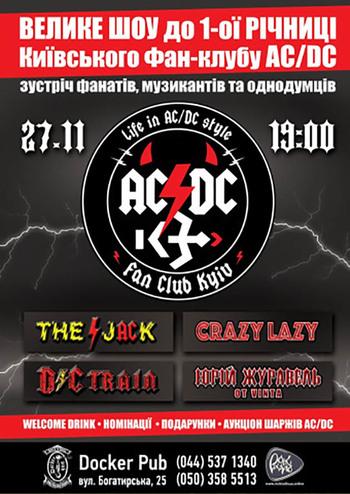 Первая годовщина фан-клуба AC/DC в Киеве!