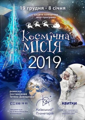 Новогоднее шоу «Космическая миссия: 2019»