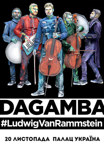 Dagamba (Дагамба)