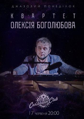 Джазовий понеділок: Квартет Олексія Боголюбова