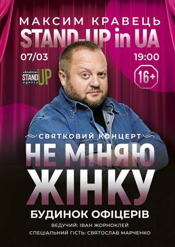 Stand-Up in UA: Максим Кравець