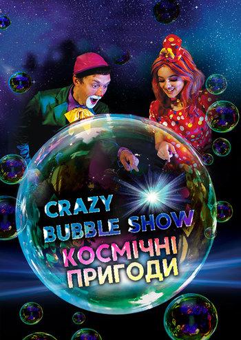 Crazy Bubble Show. Космічні пригоди