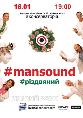 ManSound
