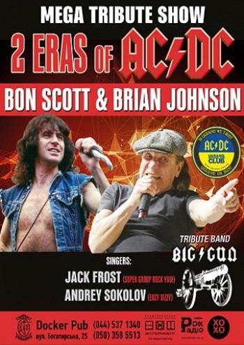 Big Gun - трибьют группы AC/DC