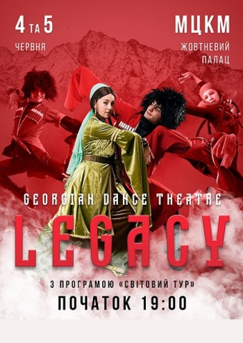 Legacy. Світовий тур «The Flying Georgian New»