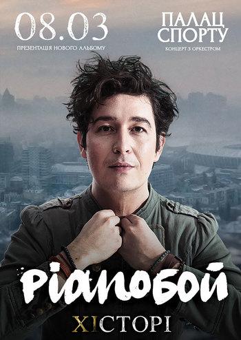 Pianoбой Хистори - Праздничный концерт с оркестром