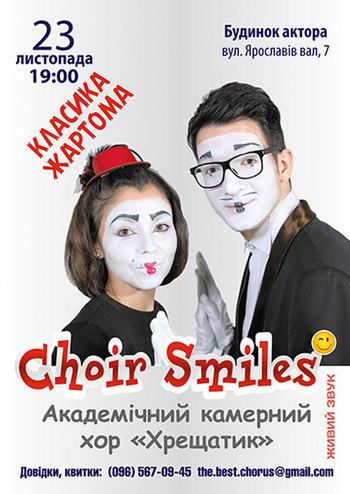 Choir Smiles. Академический камерный хор Крещатик