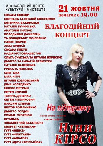 Благотворительный концерт в поддержку Нины Кирсо