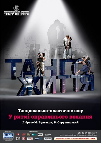 Танго життя