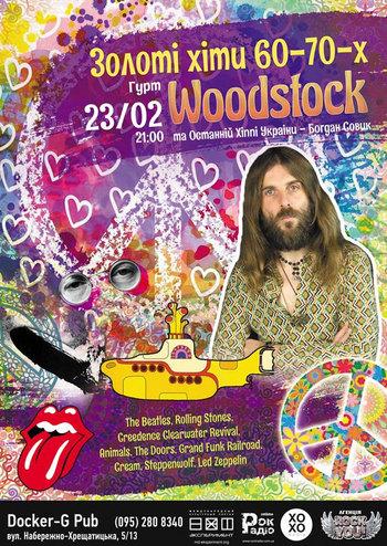 Богдан Совик та гурт Woodstock