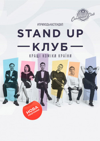 Stand Up Клуб / Стендап Клуб. Новая Программа