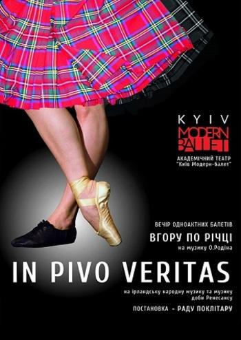 Kyiv Modern Ballet. In pivo veritas. Вгору по річці