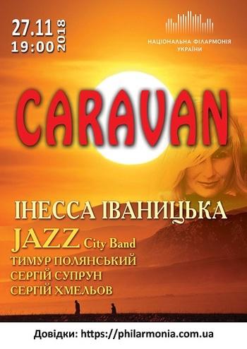 Інесса Іваницька (вокал). Караван