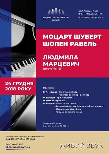 В.А. Моцарт, Ф. Шуберт, Ф. Шопен, М. Равель. Л. Марцевич (фортепіано)