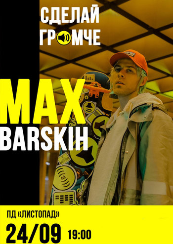 Max Barskix