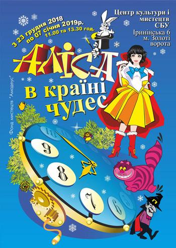 Новорічне шоу «Аліса і країна чудес…»