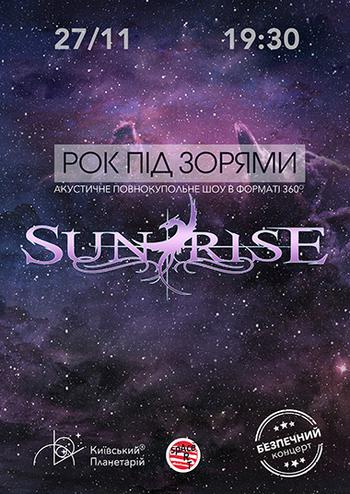 Рок під зорями Sunrise