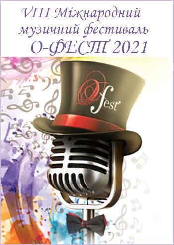 8 Міжнародний музичний фестиваль «О-Fest 2021»