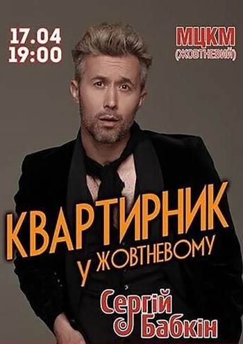 Сергій Бабкін. Квартирник